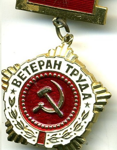 Сколько получают ветераны труда волгоградской области